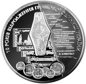 Аверс монеты 10 лет возрождения денежной единицы Украины