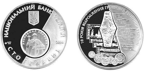 """Изображение монеты """"10 лет возрождения денежной единицы Украины - гривни"""""""