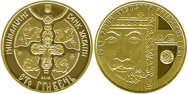 Монета 1025-летие крещения Киевской Руси