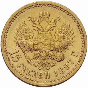Золотая монета 15 рублей Николая 2