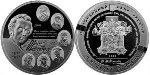 """Изображение монеты """"200-летие со дня рождения Т. Г. Шевченко"""""""