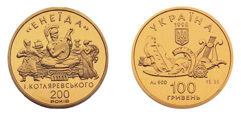 Монета Энеида достоинством 100 гривен