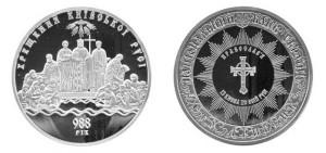 """Изображение монеты """"Крещение Киевской Руси"""""""