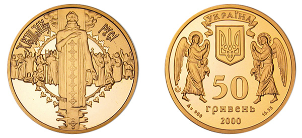 Изображение монеты Крещение Руси достоинством 50 гривен