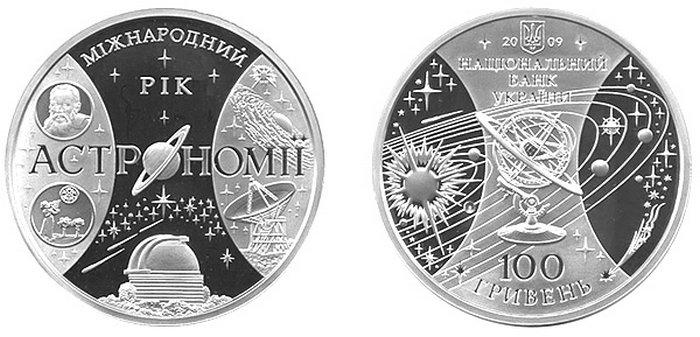 """Изображение монеты """"Международный год астрономии"""""""