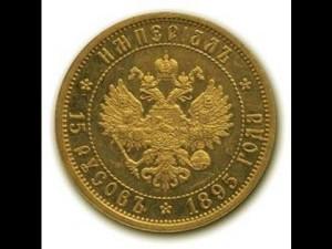 Золотая монета Николая 2 цена