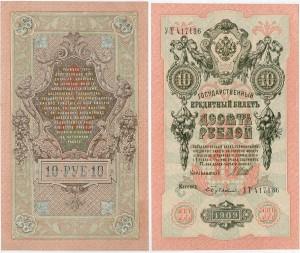 10 рублей Николая 2 кредитка