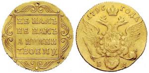 Золотой червонец Петра I 1796 года выпуска