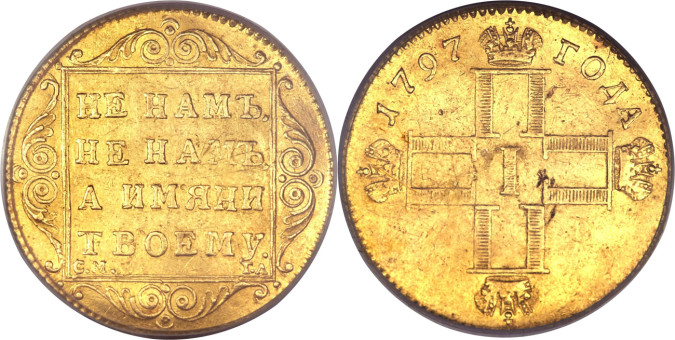 Золотой червонец Петра I 1797 года выпуска