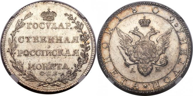 Серебряная полтина Александра I 1802 года