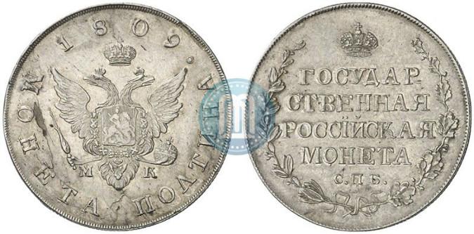 Серебряная полтина Александра I 1809 года