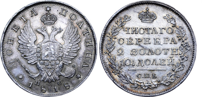 Серебряная полтина Александра I 1818 года