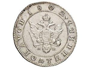 Стоимость серебряной полтины Александра I