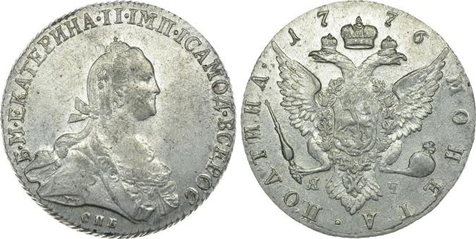 Серебряная полтина Екатерины II 1776 года