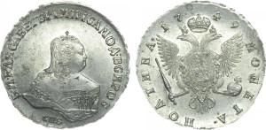 Серебряная полтина Елизаветы Петровны 1749 год, погрудный портрет