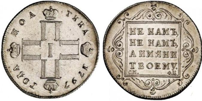 Серебряная полтина Павла I 1797 года