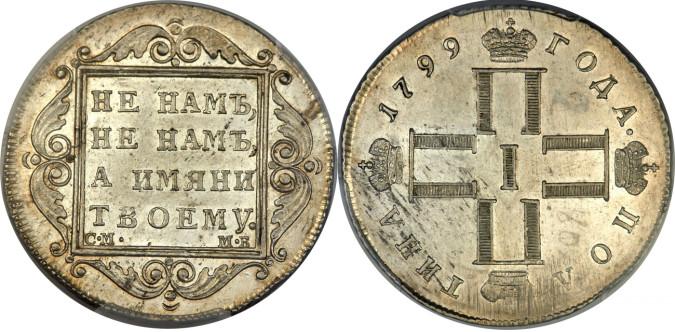 Серебряная полтина Павла I 1799 года