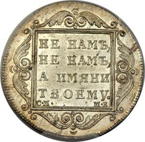 Серебряная монета Полтина Павла I