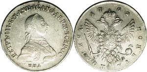 Серебряная полтина Петра 3 1762 года ММД