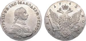 Серебряная полтина Петра III 1762 года ММД