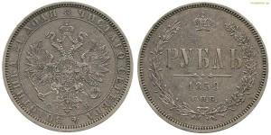 Сколько стоит монета 1 рубль Александра 2