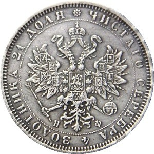 Монета рубль Александра 3 1881 года