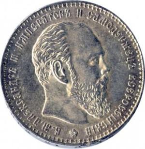 1 рубль Александра 3 голова больше