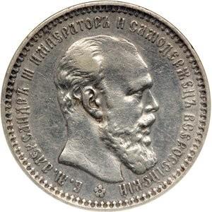 Монета  рубль Александра 3 голова меньше