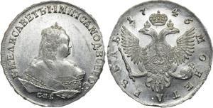 Серебряная монета 1 рубль Елизаветы