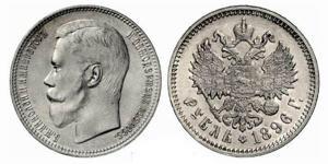 1 серебряный рубль Николая 2