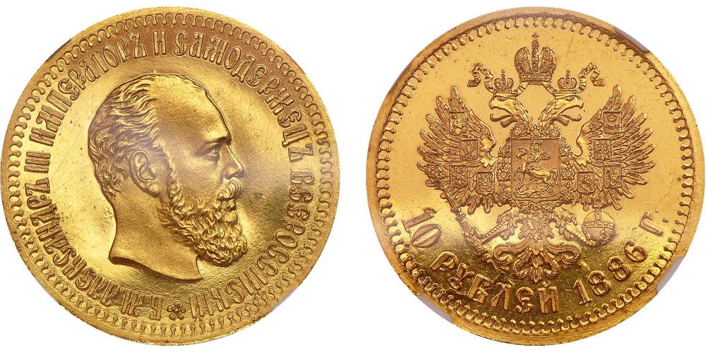 Монета 10 рублей Александра 3