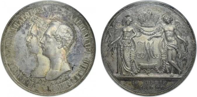 Памятный рубль серебром 1841 года