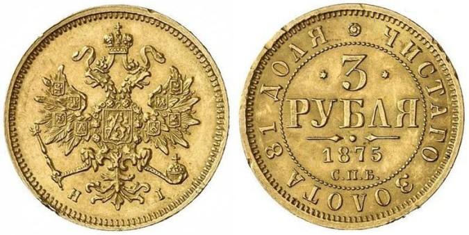 Золотая монета 3 рубля Александра 2