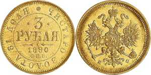 Обзор монеты 3 рубля Александра 2