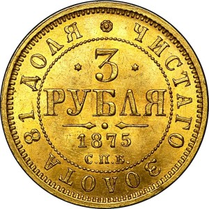Монета 3 рубля Александра 2