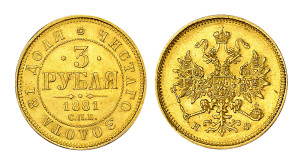 Золотая монета 3 рубля Александра 3