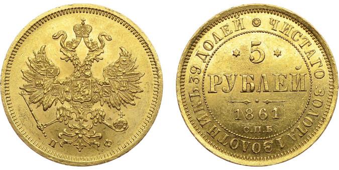 Золотая монета Александра 2 1862 года