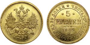 Монета 5 рублей Александра 3 1883 года