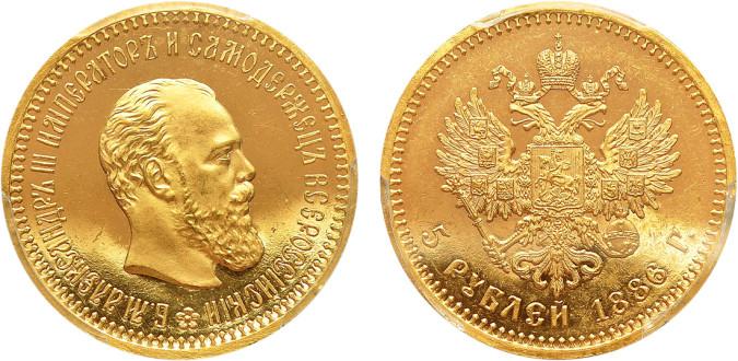 5 рублей Александра 3 1886 года
