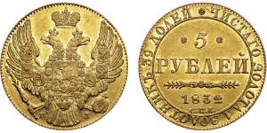 Золотая монета 5 рублей 1832 года