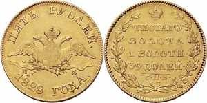 Где и как продать 5 рублей Николая 1
