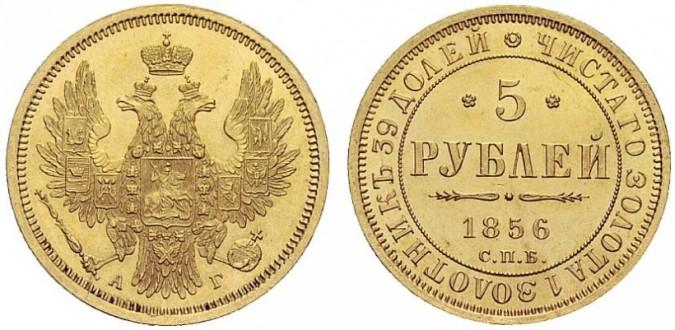 Золотая монета 5 рублей 1856 года