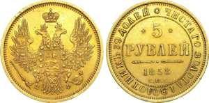 Золотая монета 5 рублей Александра 2