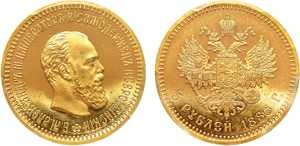 Монета 5 рублей Александра 3