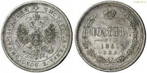 Полтина Александра 2 1860 года