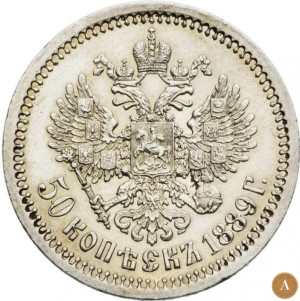 Серебряная монета 50 копеек Александра 3