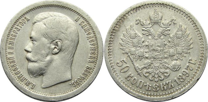50 копеек Николая 2 1897 года серебро
