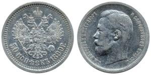 Монета 50 копеек Николая 2 1899 года