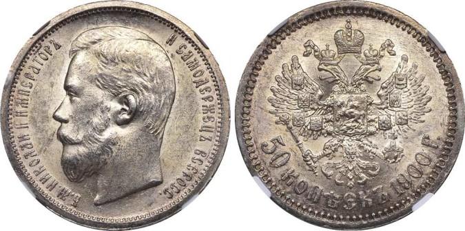 50 копеек Николая 2 1900 года серебро