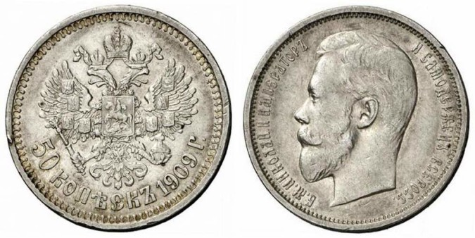Серебряная монета 50 копеек 1909 года